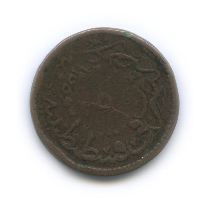 5 пар, Османская Империя 1853–1855 (Турция)