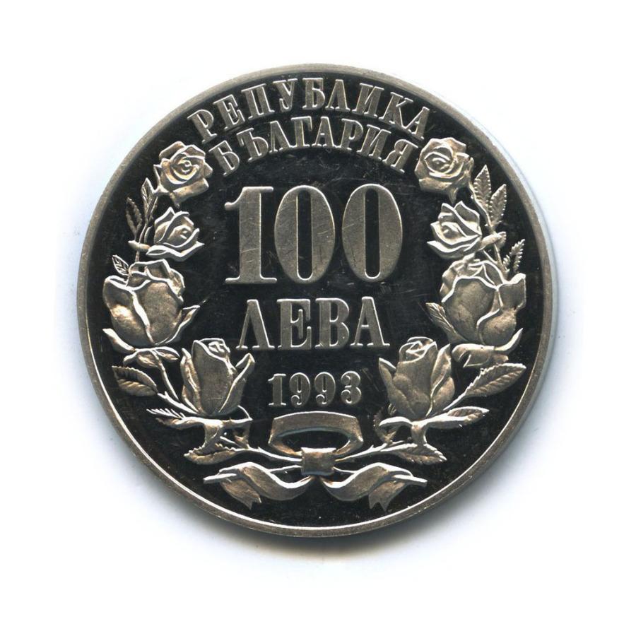 100 левов - Единство дает силу 1993 года (Болгария)