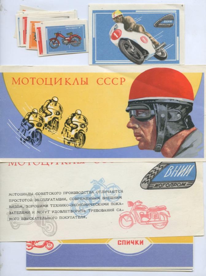 Набор спичечных этикеток «Мотоциклы СССР» (16 шт.) (СССР)