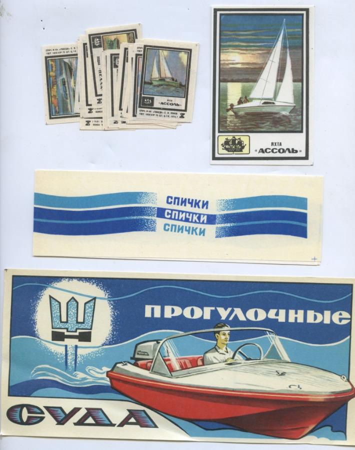 Набор спичечных этикеток «Прогулочные суда» (15 шт.) (СССР)
