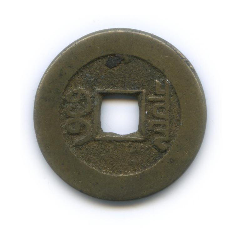 1 кэш, Цяньлун 1736-1800 (Китай)