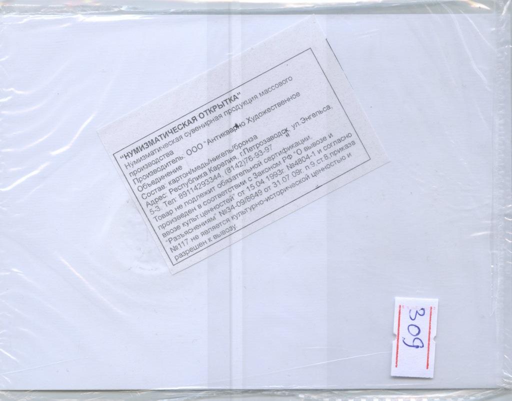 10 сентимо (воткрытке, наклее) 1945 года (Испания)