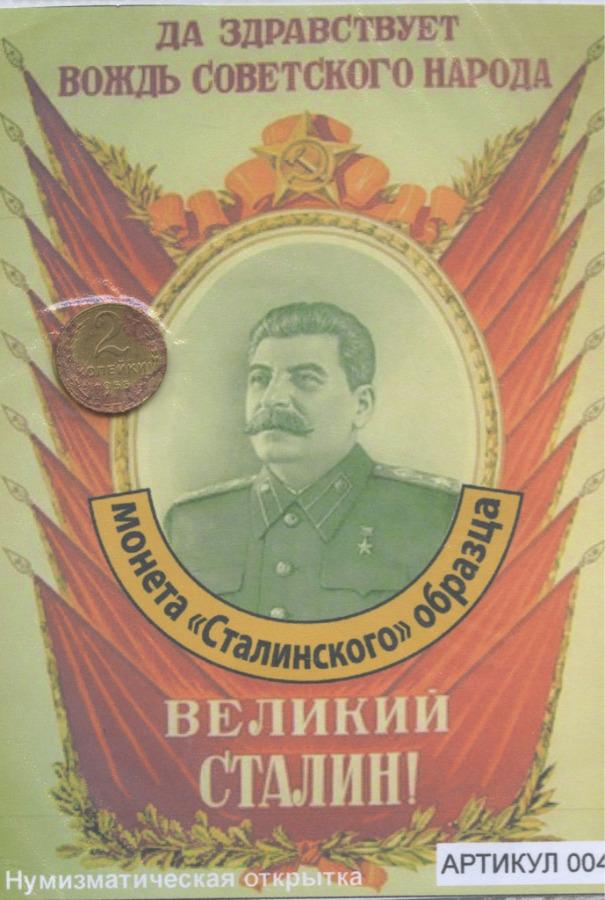 2 копейки (воткрытке, наклее) 1955 года (СССР)