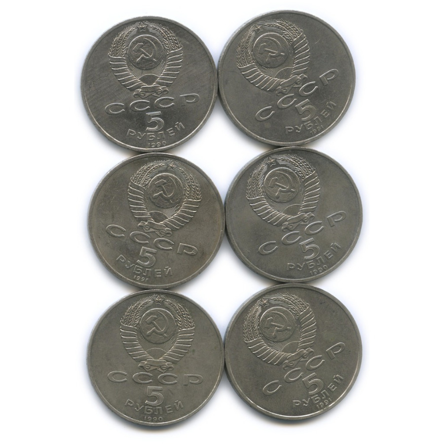 Набор юбилейных монет 5 рублей 1990, 1991 (СССР)
