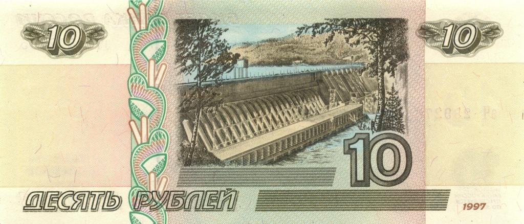 10 рублей 1997/2001 (Россия)