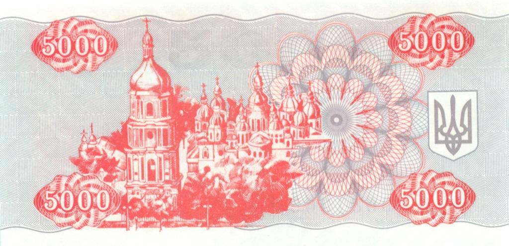 5000 карбованцев 1995 года (Украина)