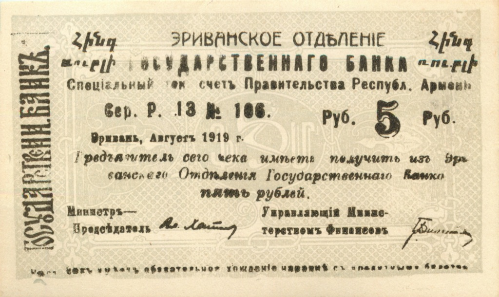 5 рублей (Эриванское отделение Государственного банка) 1919 года