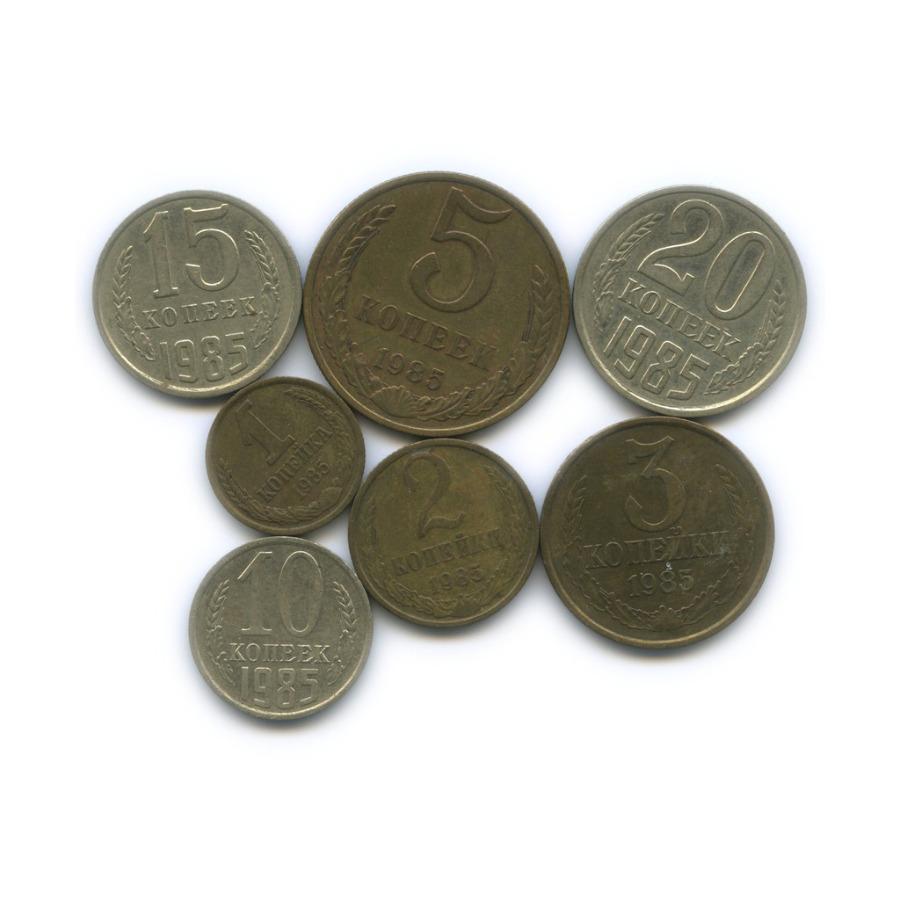 Набор монет СССР 1985 года (СССР)
