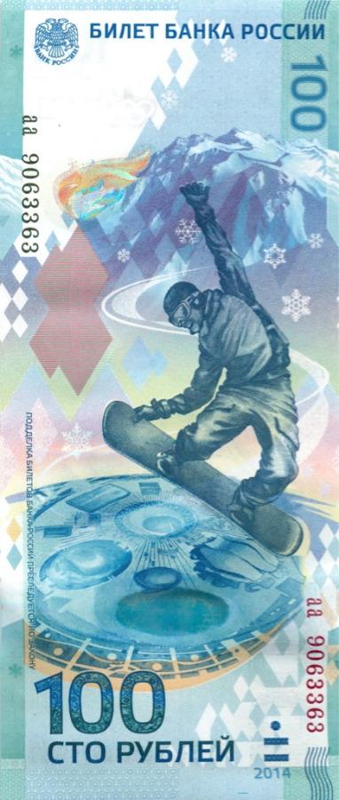 100 рублей - Олимпиада Сочи-2014 2014 года (Россия)
