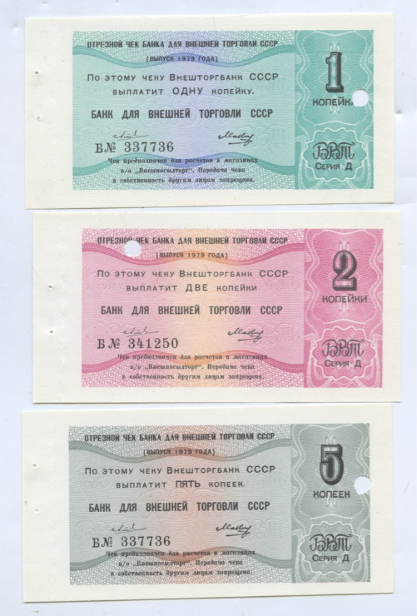 Набор банкнот (отрезные чеки) 1979 года (СССР)
