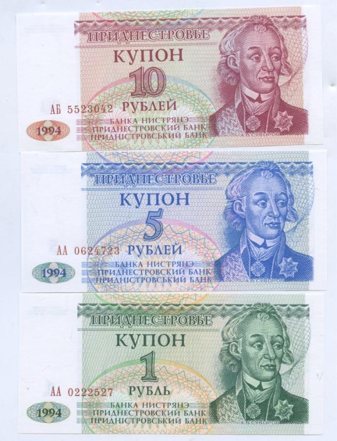 Набор банкнот (Приднестровье) 1994 года