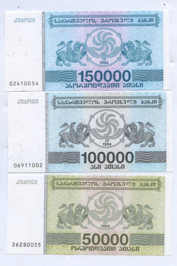 Набор банкнот 1994 года (Грузия)
