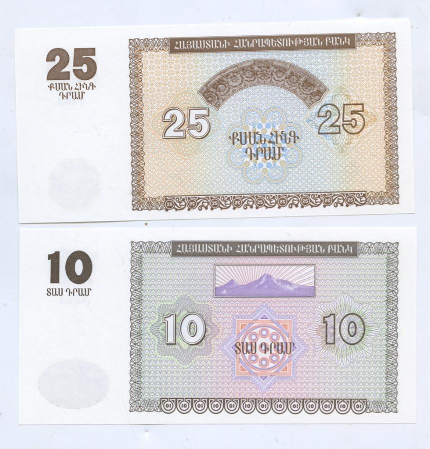 Набор банкнот 1993 года (Армения)