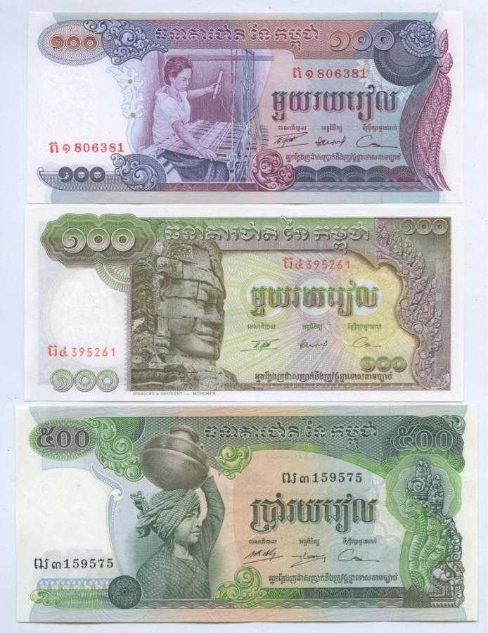 Набор банкнот (Камбоджа)