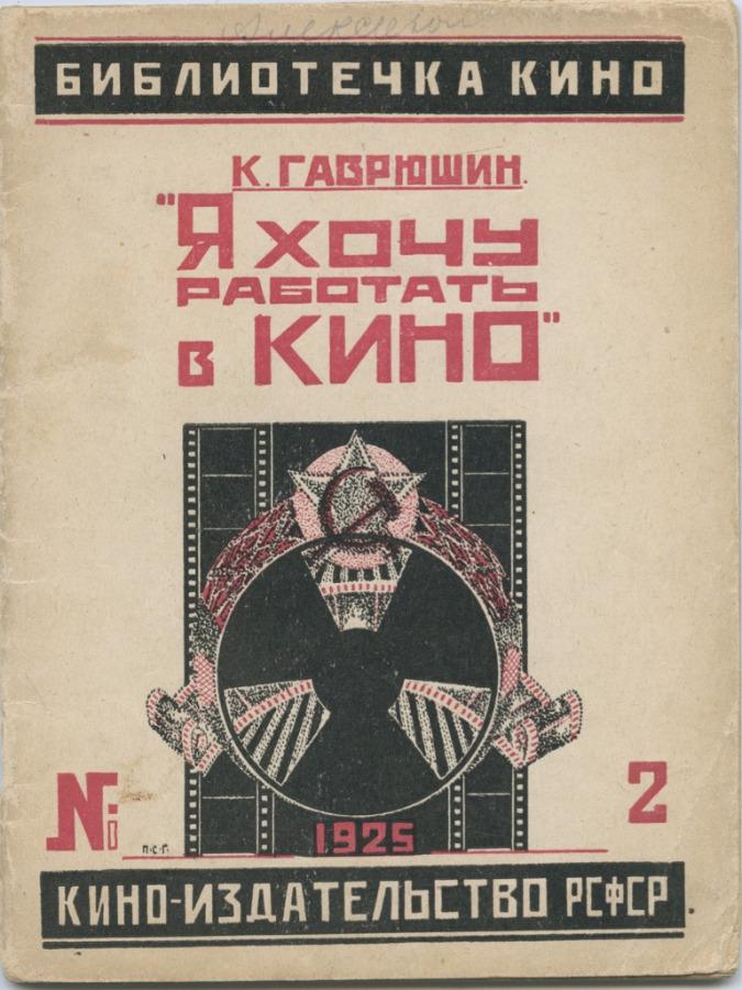 Книга «Яхочу работать вкино», Москва, Кино-издательство РСФСР (64 стр.) 1925 года (СССР)