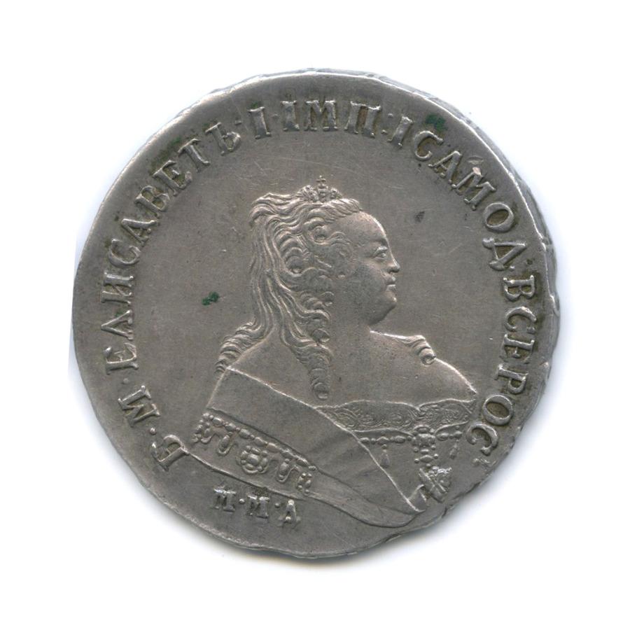 Аукцион СПБ: 1 рубль, Елизавета I (гуртовая надпись) 1752 года ММД Е