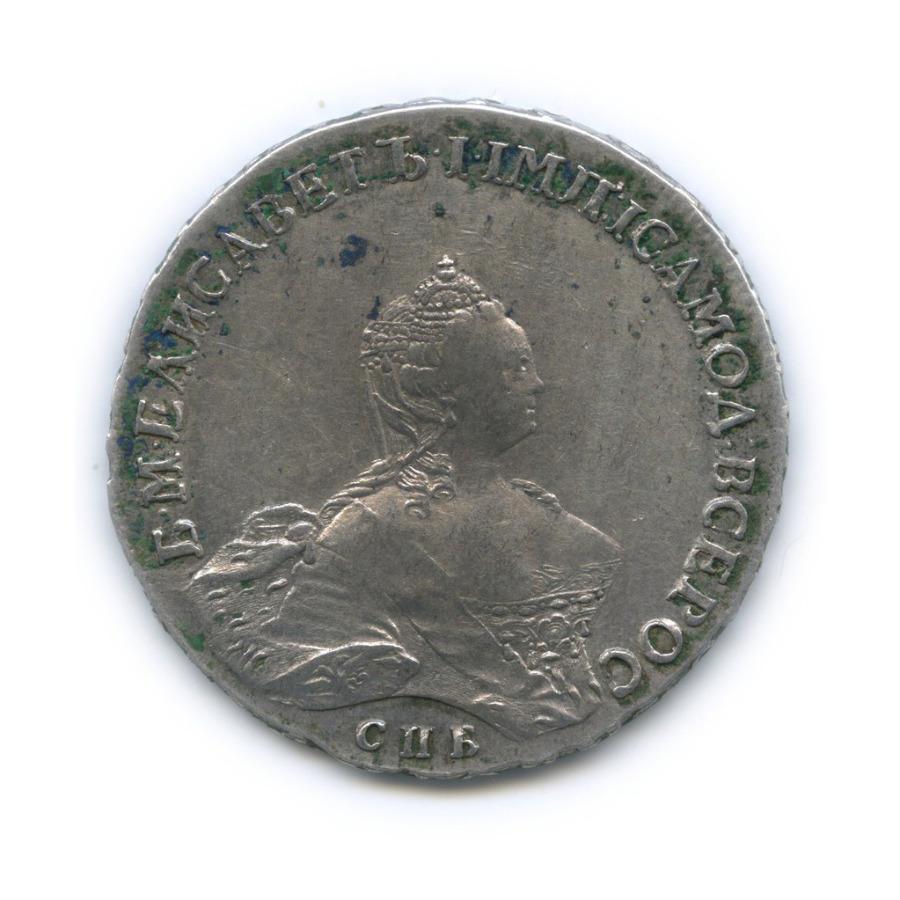 Аукцион СПБ: 1 рубль 1756 года СПБ BS IM