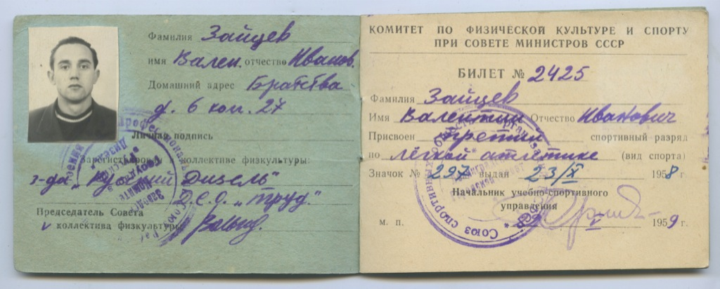 Классификационный билет спортсмена (Комитет пофизической культуре испорту при Совете Министров СССР) 1959 года (СССР)