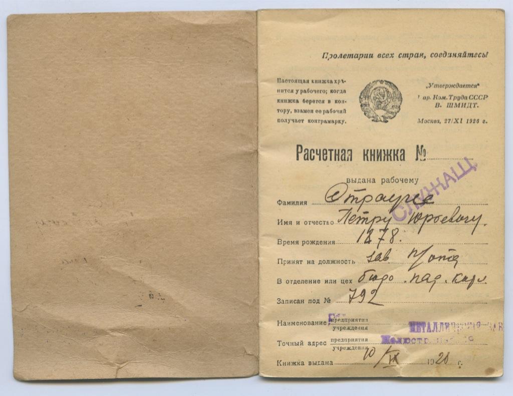 Расчетная книжка, издательство «Вопросы труда» 1928 года (СССР)