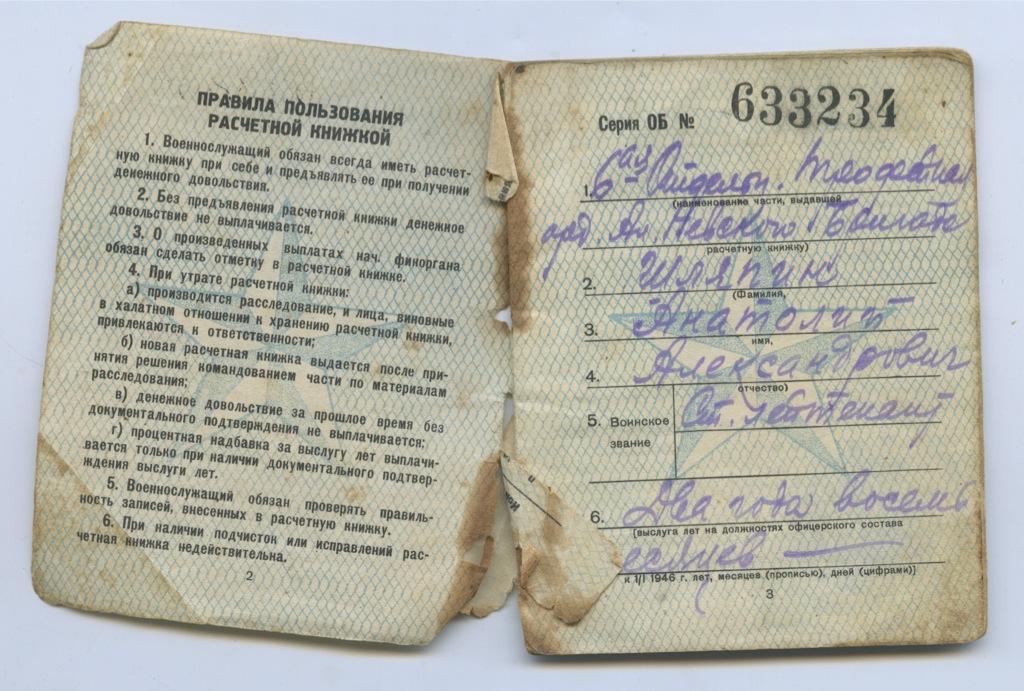 Расчетная книжка офицера Красной армии 1946 года (СССР)