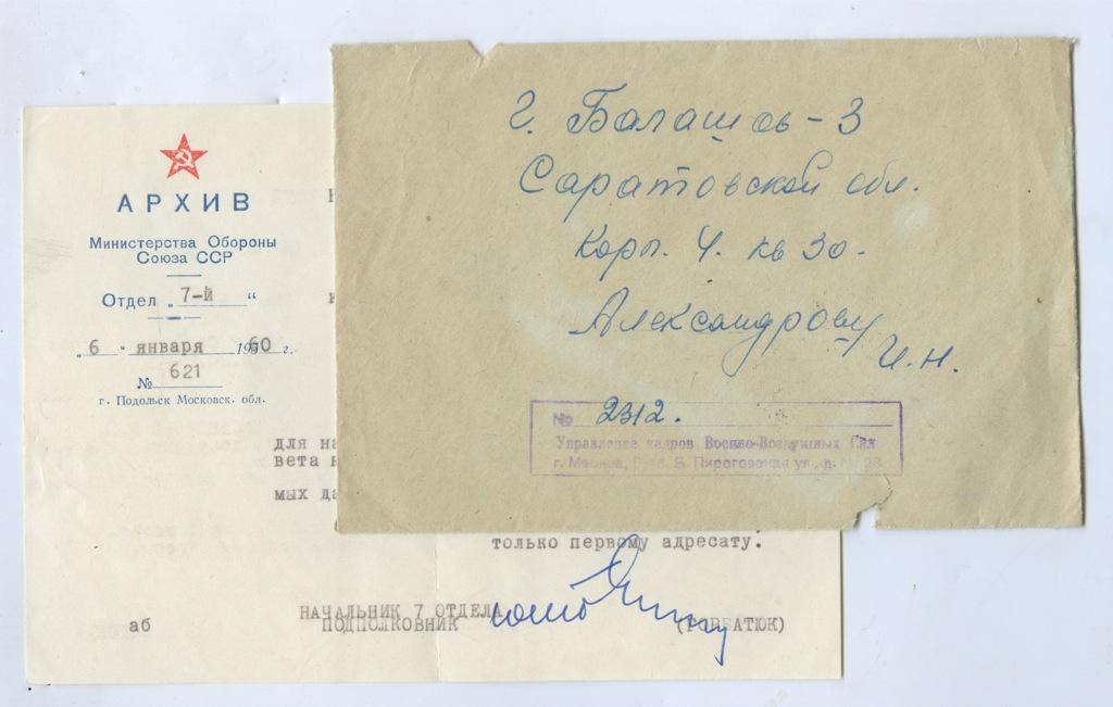 Конверт почтовый списьмом 1960 года (СССР)