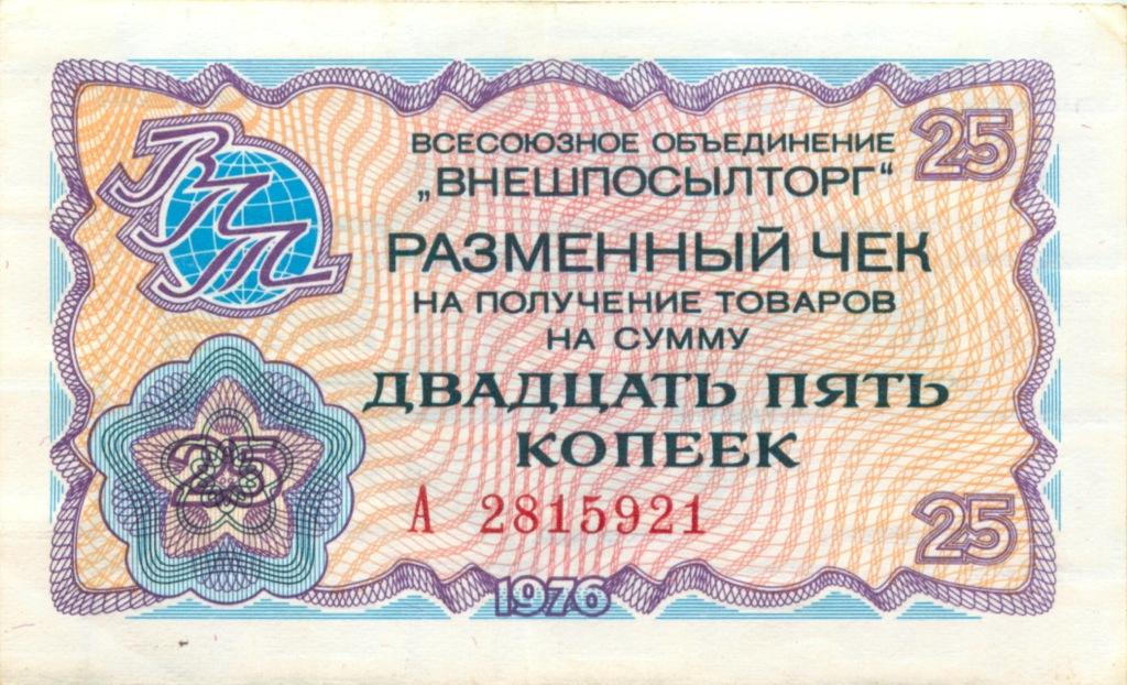 25 копеек (разменный чек) 1976 года (СССР)
