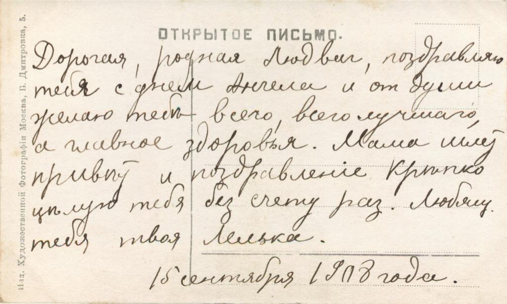 Открытое письмо 1908 года (Российская Империя)