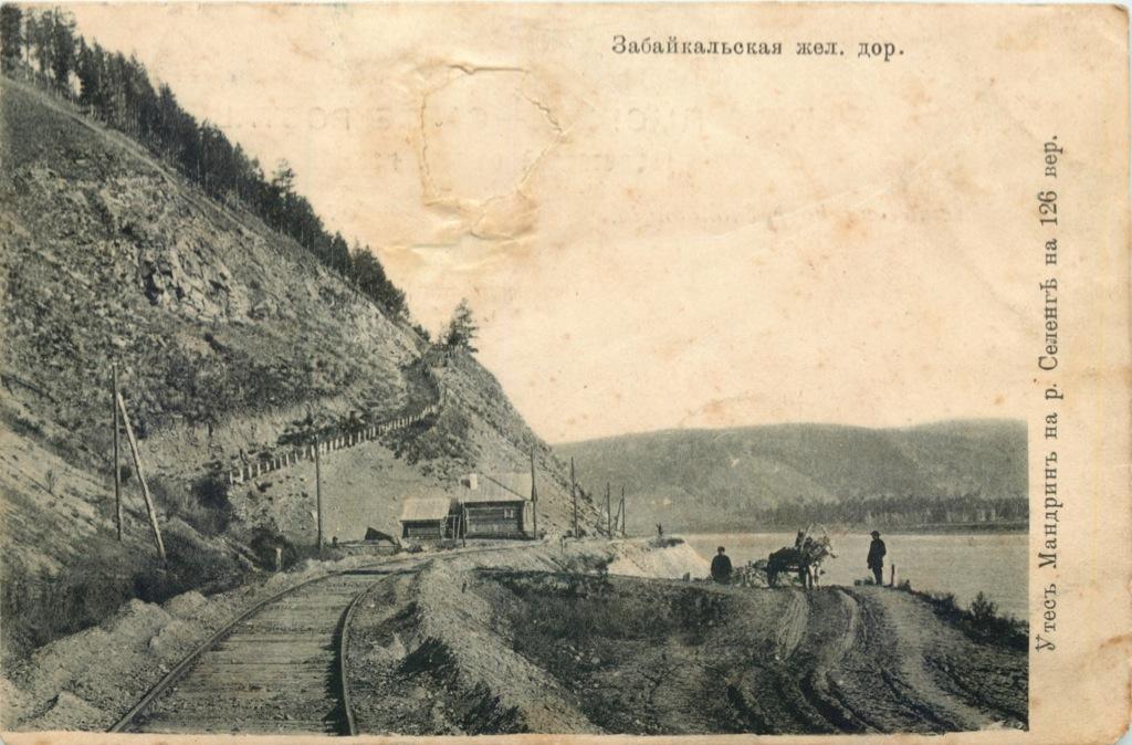 Открытое письмо «Забайкальская железная дорога» (Российская Империя)