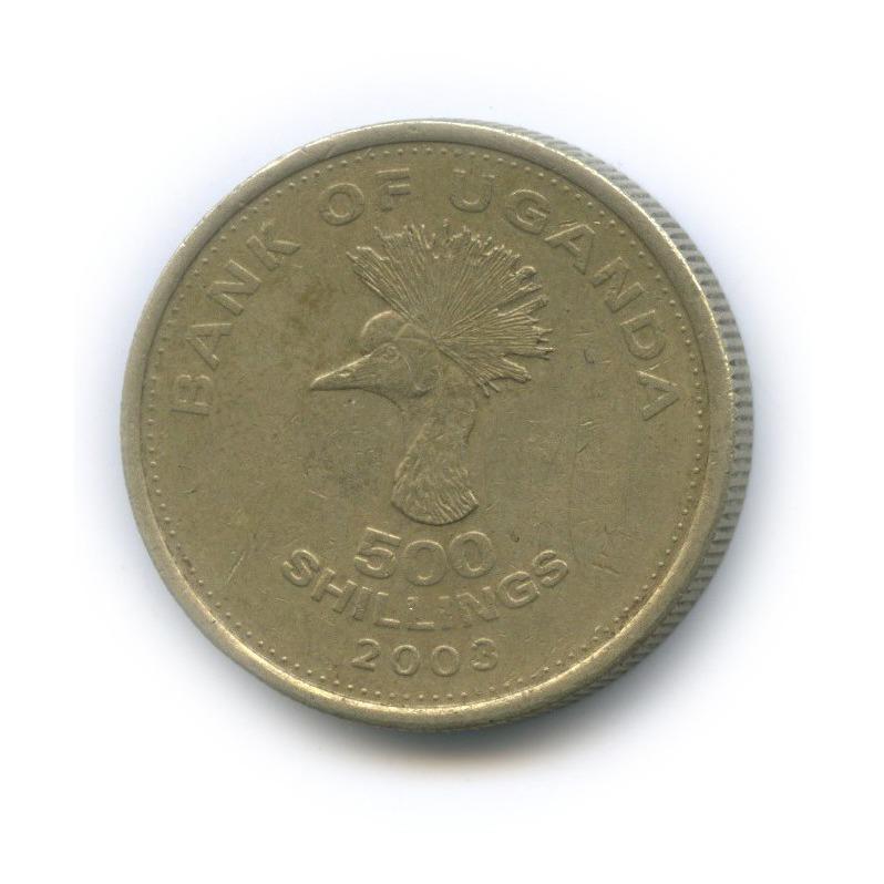 500 шиллингов 2003 года (Уганда)