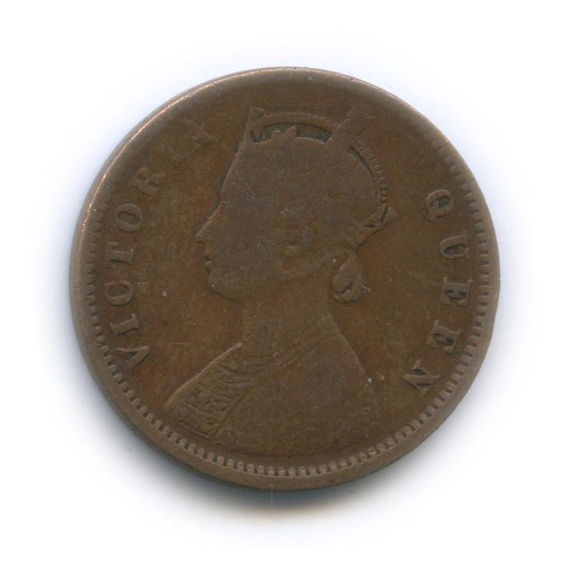 1/4 анны, Британская Индия 1862 года