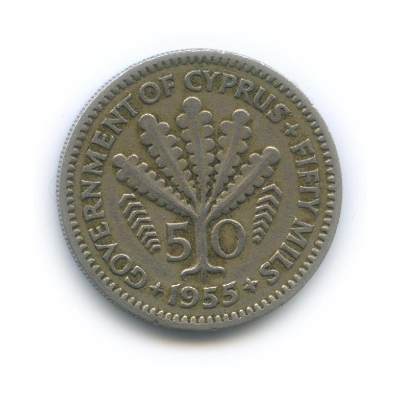 50 мил 1955 года (Кипр)