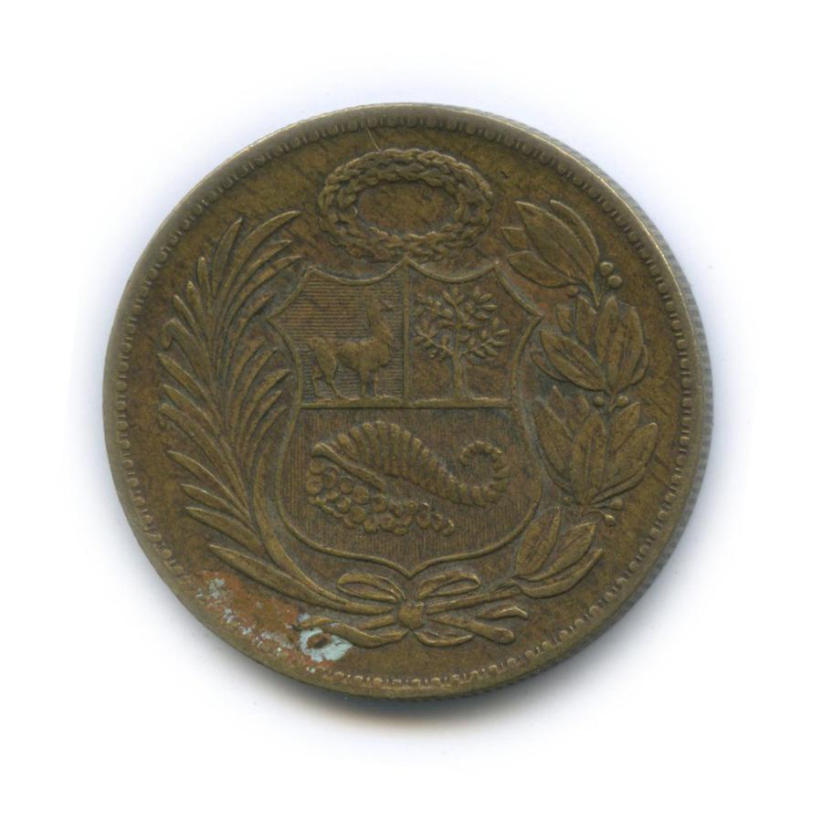 1 соль 1962 года (Перу)