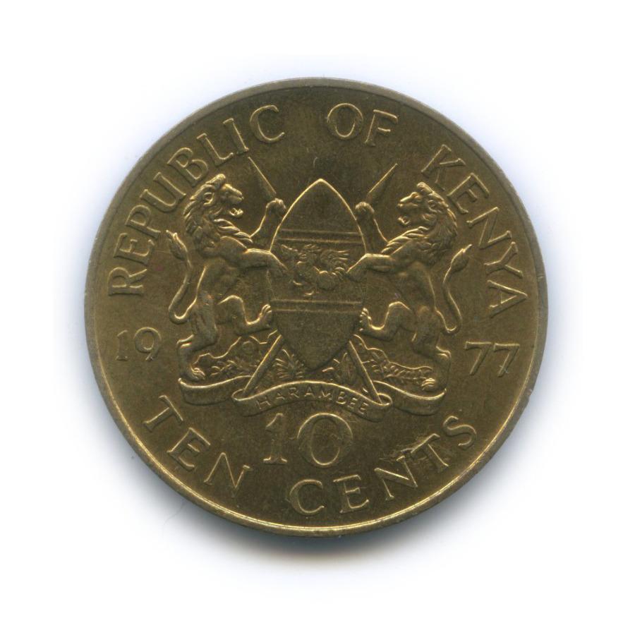 10 центов 1977 года (Кения)