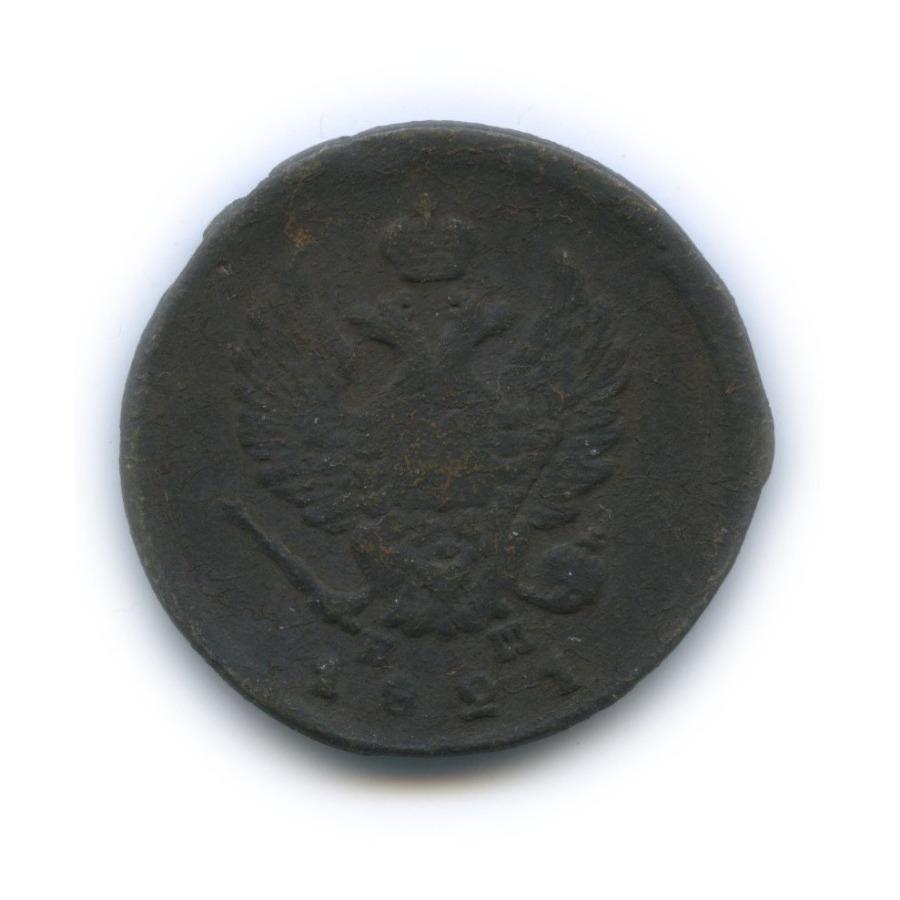 2 копейки 1821 года ЕМ НМ (Российская Империя)