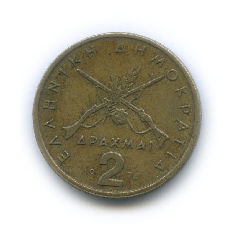 2 драхмы 1976 года (Греция)
