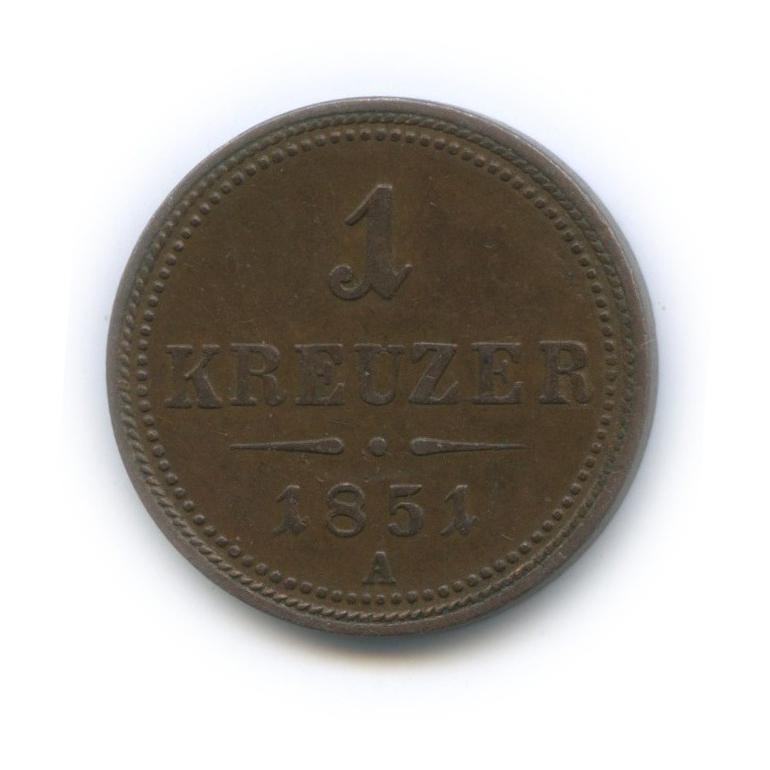 1 крейцер 1851 года А (Австрия)