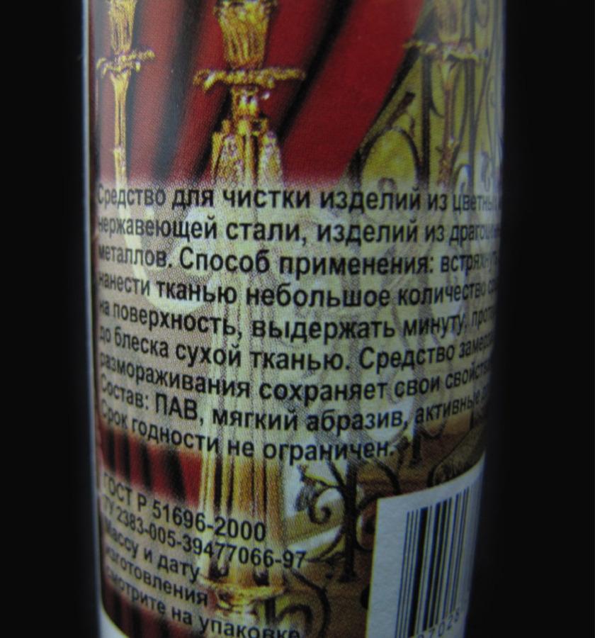 Средство для чистки металла «Asidol-M» (масса 120 гр) (Россия)