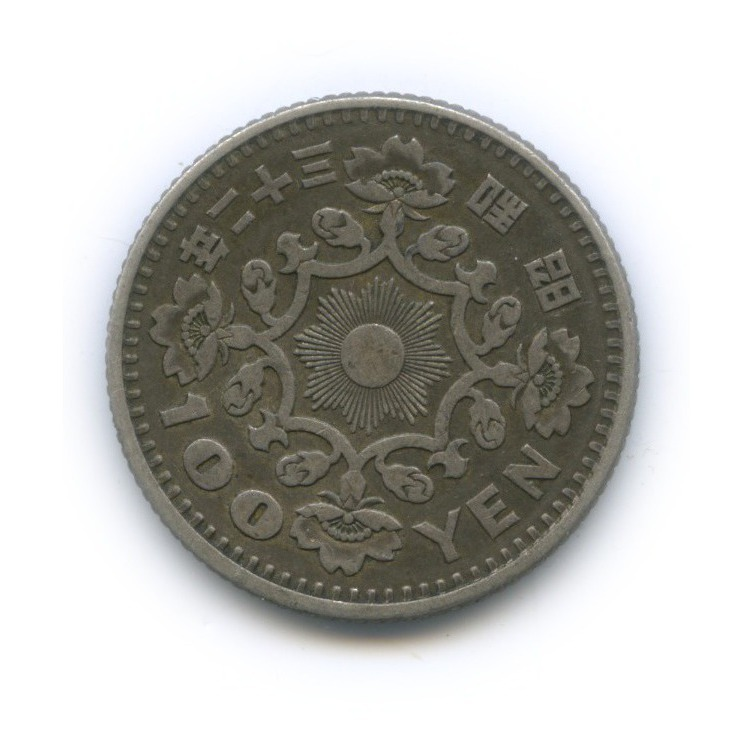 100 йен 1957 года (Япония)