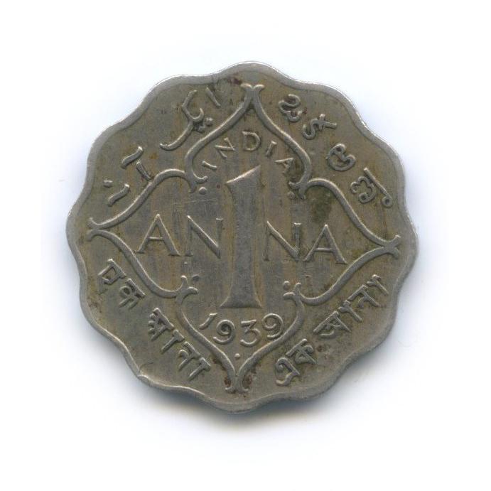 1 анна, Британская Индия 1939 года