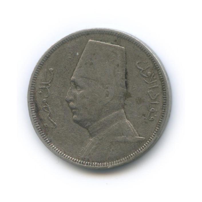 5 милльем 1933 года (Египет)