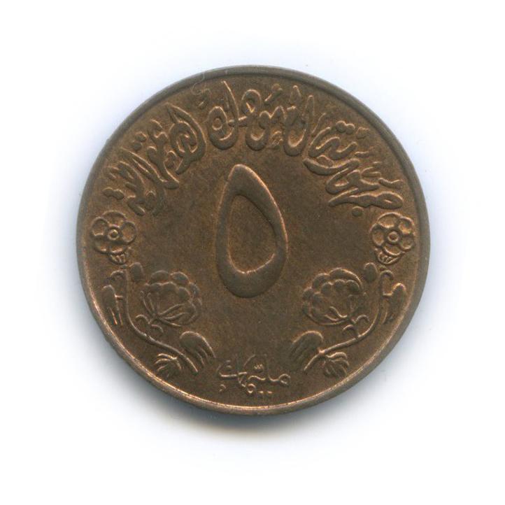 5 миллим - F. A.O. (Продовольственная исельскохозяйственная организация ООН), Судан 1972 года