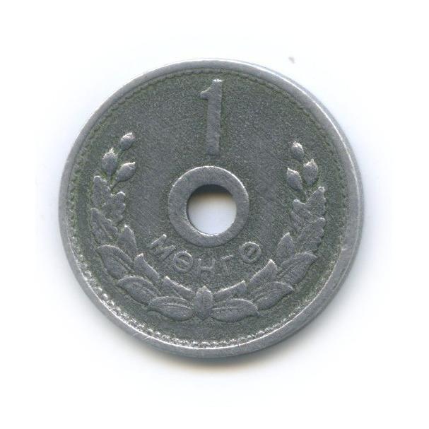 1 мунгу 1959 года (Монголия)