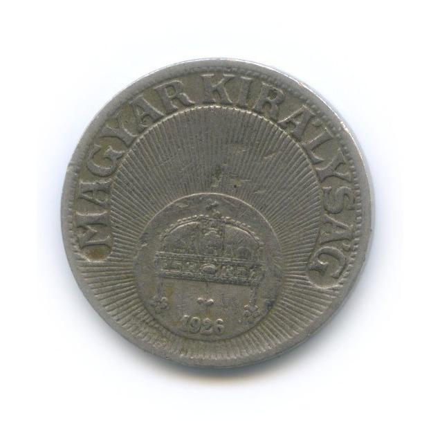 10 филлеров 1926 года (Венгрия)