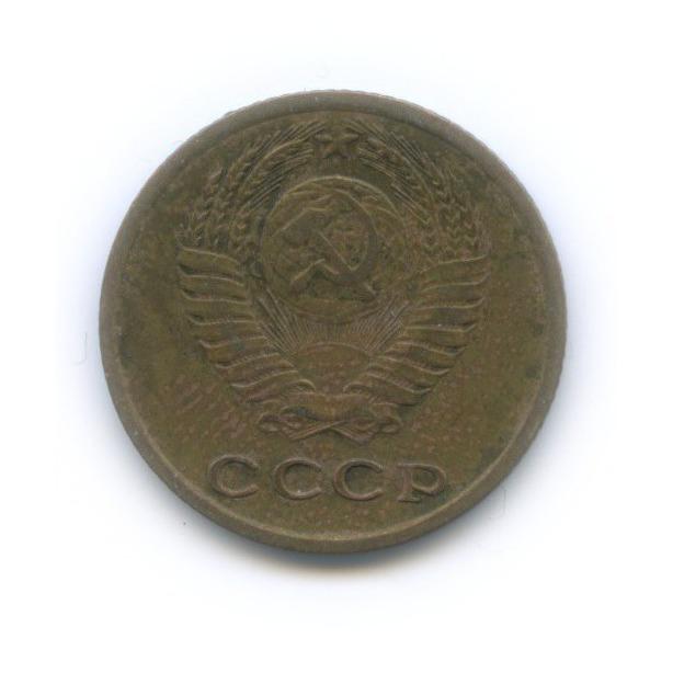 2 копейки 1975 года (СССР)