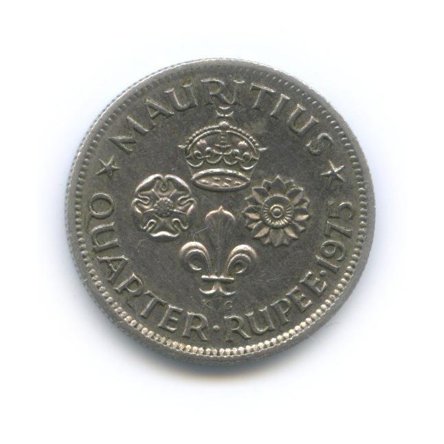 1/4 рупии 1975 года (Маврикий)