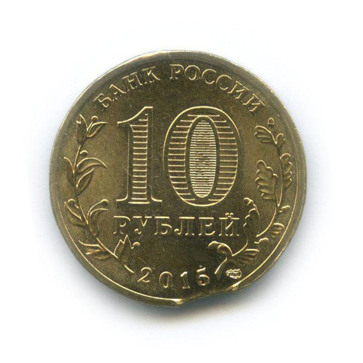 10 рублей - Города воинской славы - Малоярославец (брак - «выкус») 2015 года (Россия)