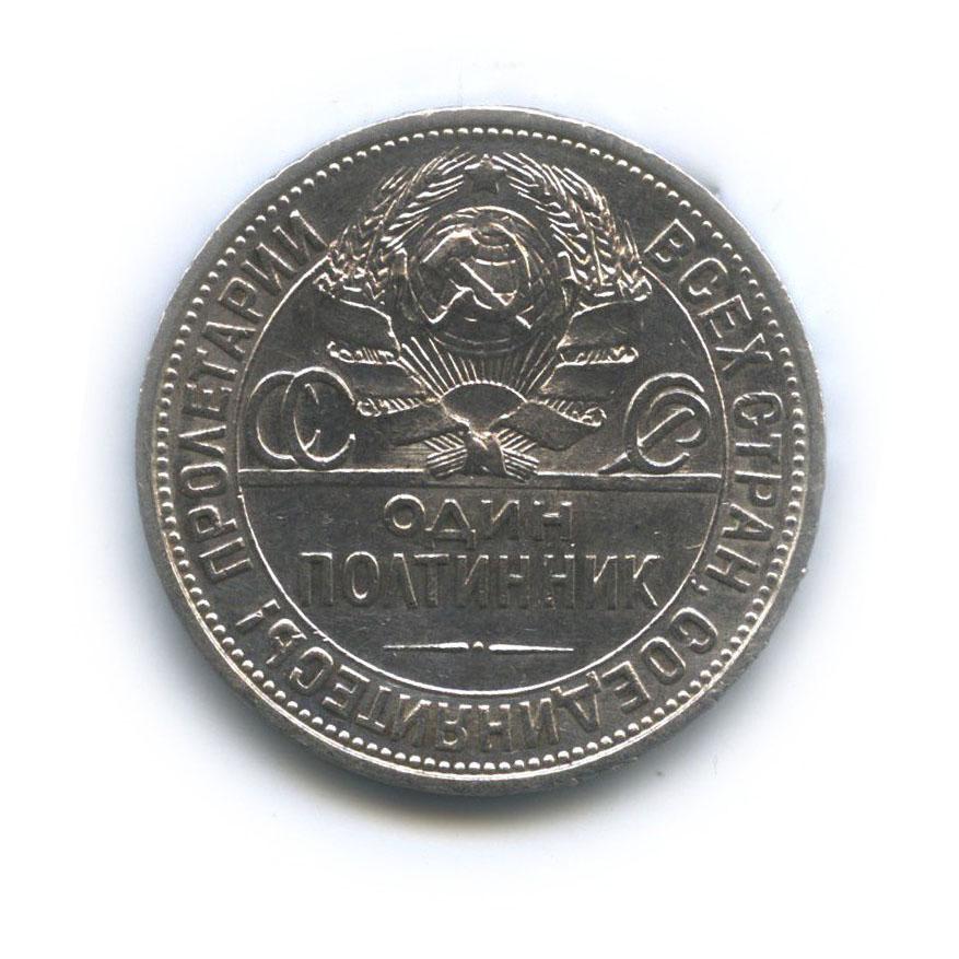 50 копеек 1927 года П.Л (СССР)