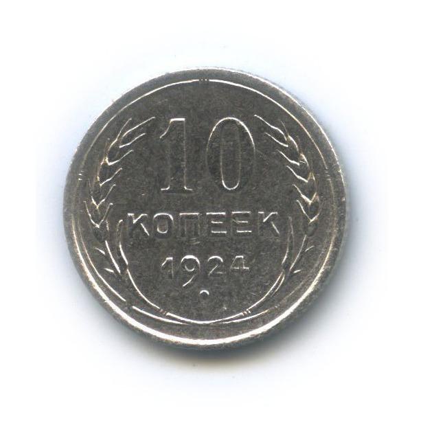 10 копеек 1924 года (СССР)