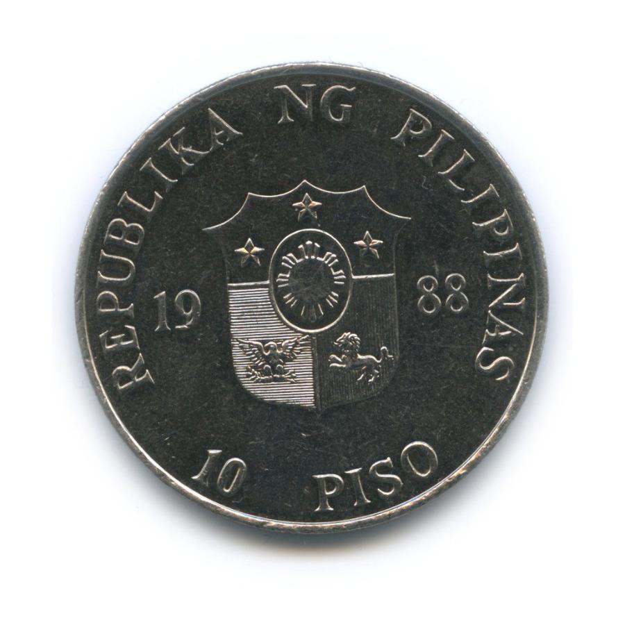 10 писо - Жёлтая революция - события февраля 1986 г. наФилиппинах 1988 года (Филиппины)
