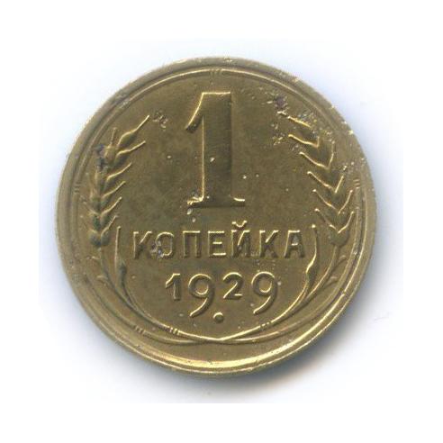 1 копейка 1929 года (СССР)